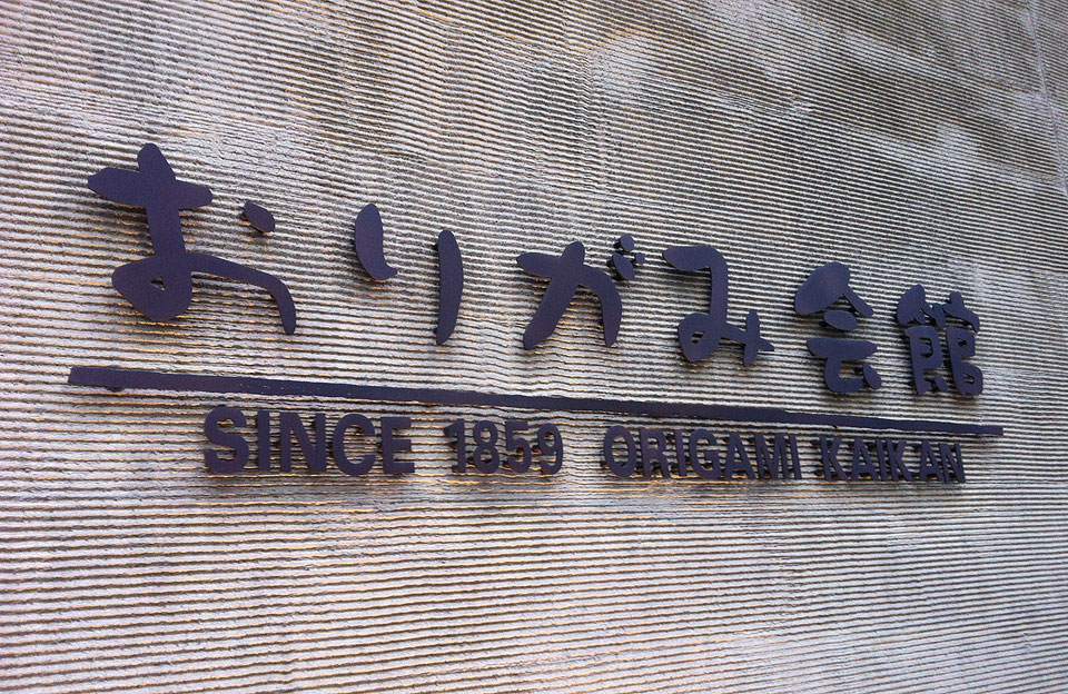Origami Museum | Fassadenbeschriftung