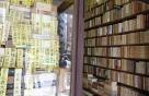 Kanda-Buchviertel | Alles so schön verständlich hier