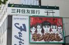 Kanda-Buchviertel | Manga-Werbung im grossen Stil