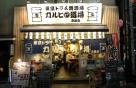 Iidabashi | Lädt zum Abendessen ein