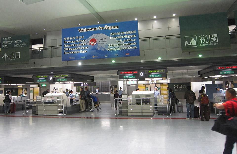 Flughafen Narita | Irasshái mase