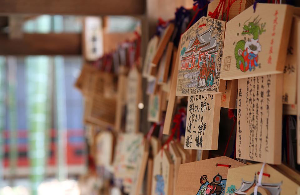 Hiejinja-Schrein | Holztafeln mit den (Für-)Bitten