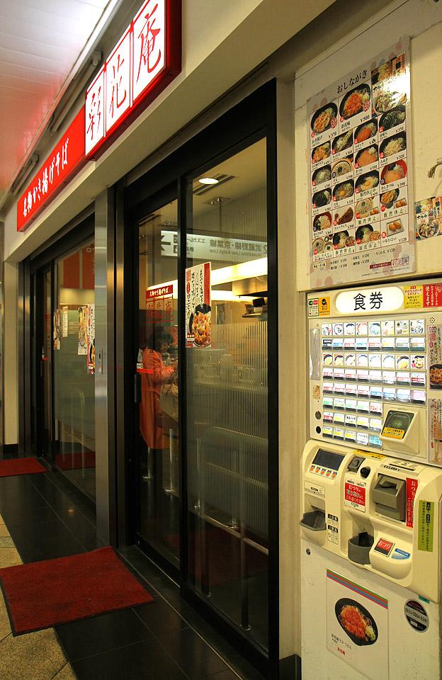 Nishifunabashi | Auswahl am Menüautomaten