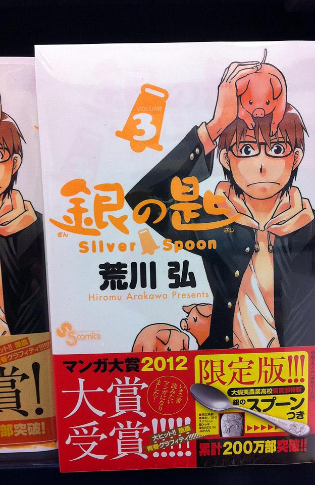 Zeitschrift   Manga-Stil