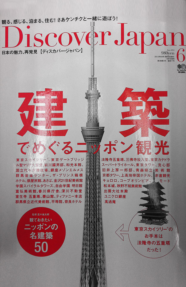 Zeitschrift   Zur Zeit sehr aktuell, Sky Tree Tower