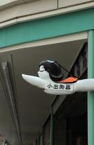 Kappabashi-Dori-Strasse   Fliegende oder schwimmende Signaletik