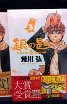 Zeitschrift | Manga-Stil