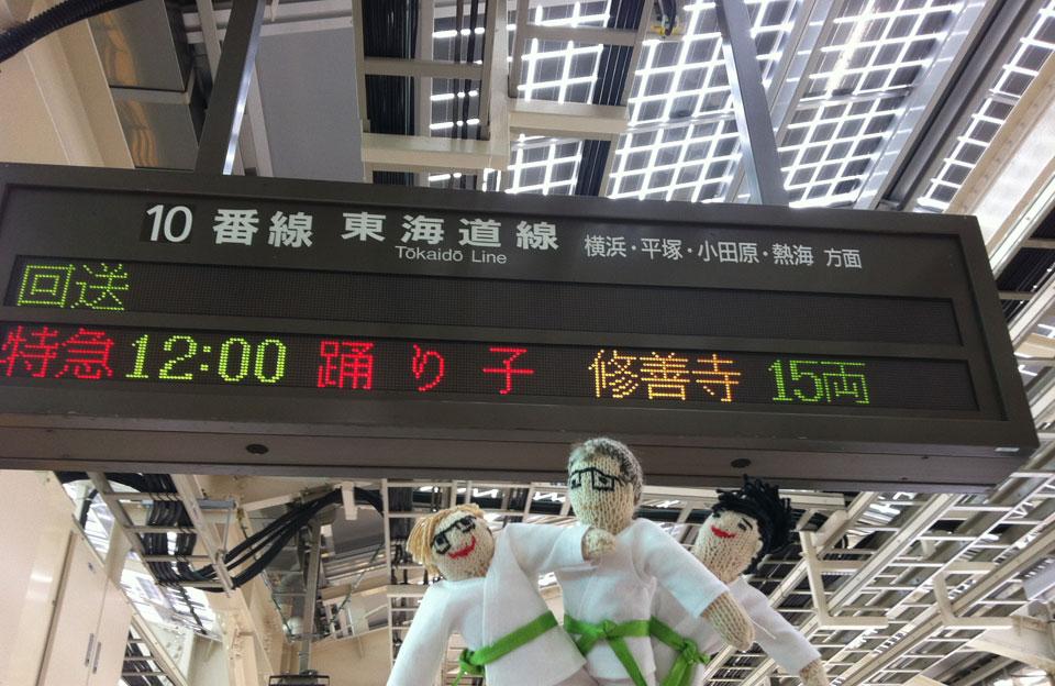 Tokyo – Ito | SKISS am Hauptbahnhof von Tokyo