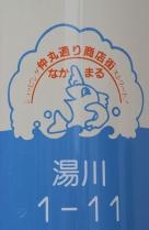 Ito | Tsunami- Warnschilder (jeweils mit Höhen- und Richtungsangaben)