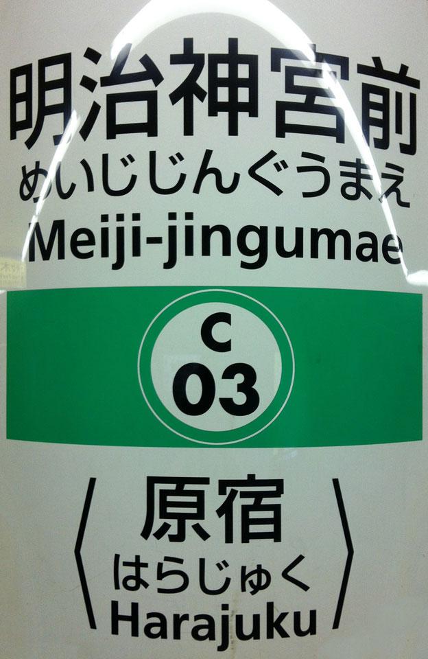 Tokyo U-Bahn | Signaletik mittels Text (japanisch, englisch), Zahlen und Farben